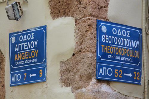Typische Straßenschilder in Chania.