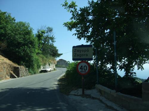 Das Ortseingangsschild der Kreisstadt Zagora.